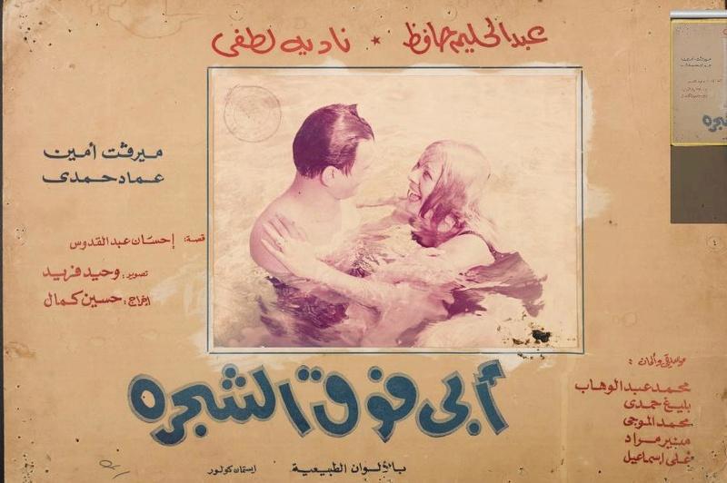 أفيشات أفلام العندليب الأسمر - صفحة 2 92293710