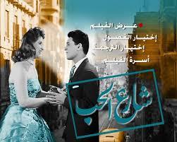 أفيشات أفلام العندليب الأسمر Images13