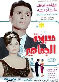 أفيشات أفلام العندليب الأسمر - صفحة 2 S2y3vh10