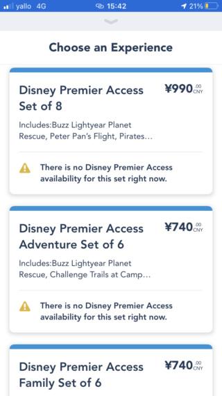 Disney Premier Access (dès le 5 août 2021) - Page 2 Img_1410