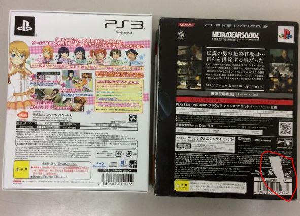 [Estim] Editions collectors PS3/PS4 JAP Box_se12