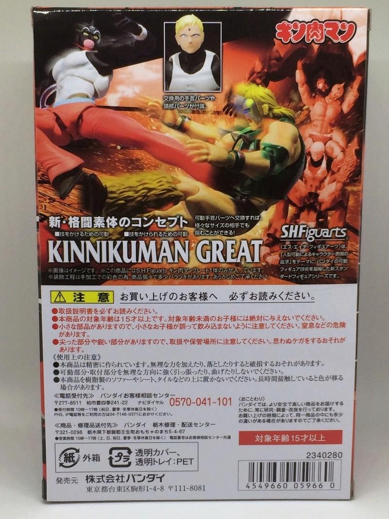 Muscleman / Kinnikuman (キン肉マン) - de 1983 à aujourd'hui Image120