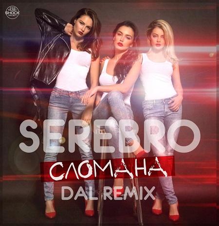 Ремиксы песен группы Серебро - Страница 2 02786010