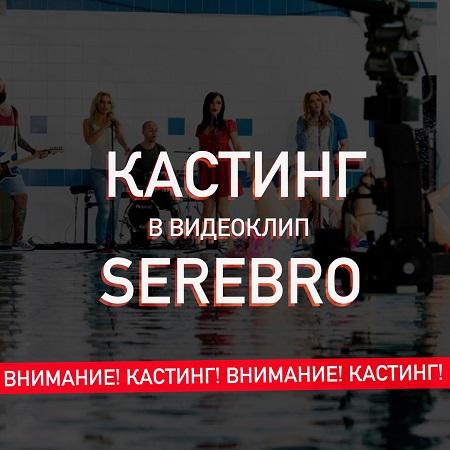 Новости о группе Серебро - Страница 3 02800310