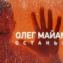 Фотографии на официальных сайтах группы Серебро - Страница 39 02732010