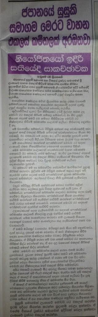 Maruti Suzuki plans setting up Sri Lanka plant 20170110