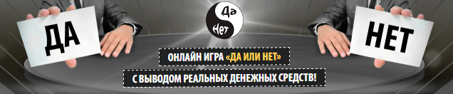 игра Да или Нет на реальные деньги Da-net10
