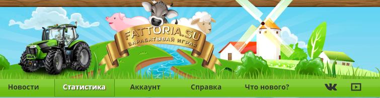 Новая игра Fattoria.su как заработать. ОТЗЫВЫ Fattor10