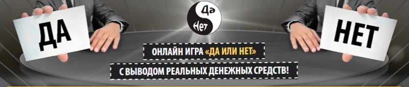 """игра на деньги """"Правда или Ложь"""" Qip_sh21"""