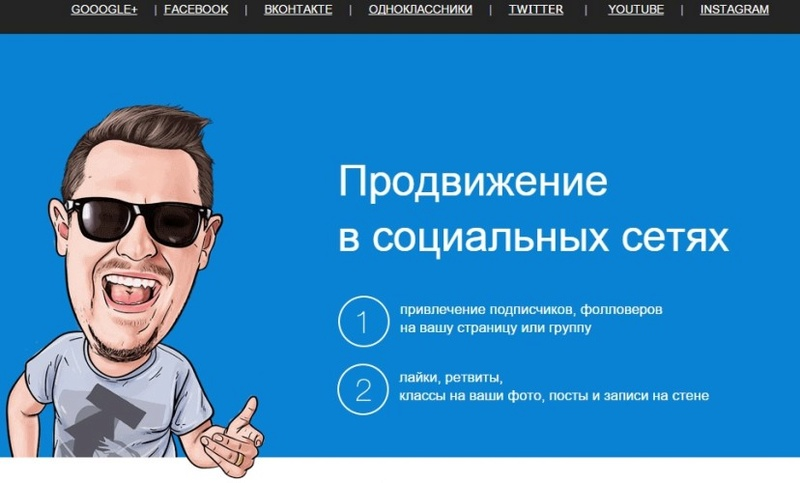 Бесплатная раскрутка ваших групп в соц.сетях Instagram, Вконтакте, YouTube, Twitter, Facebook Soceli10