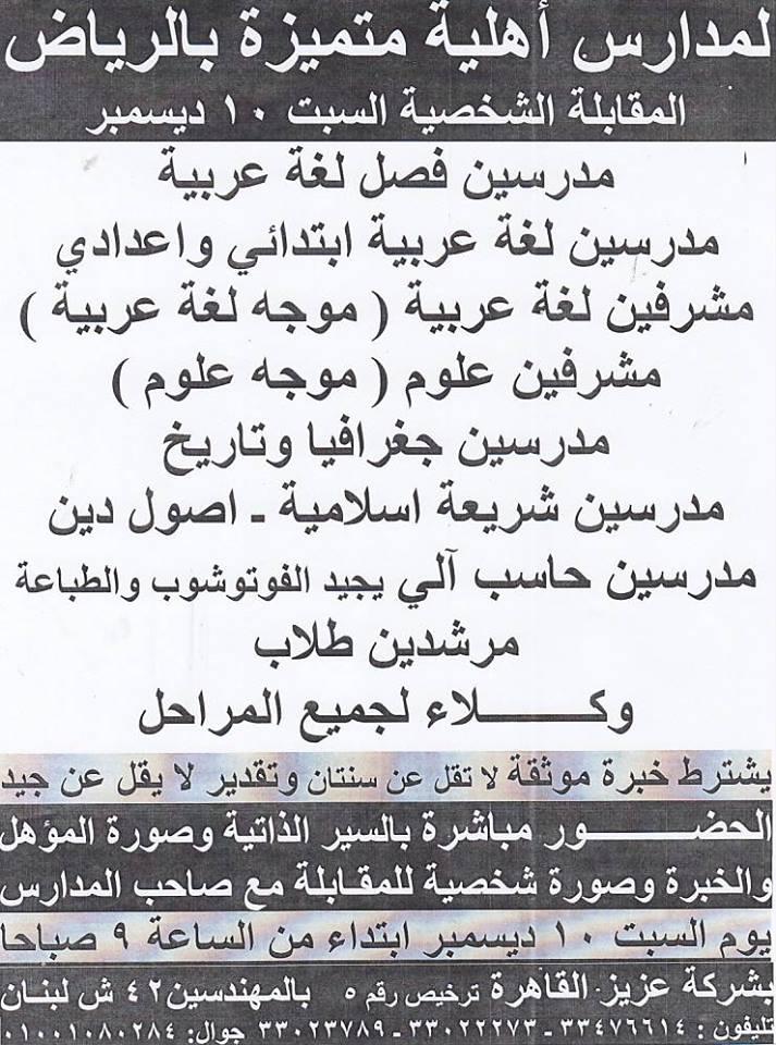 اعلان وظائف للمعلمين  بمدارس بالسعودية بمرتبات عالية والمقابلة بالقاهرة 15317810