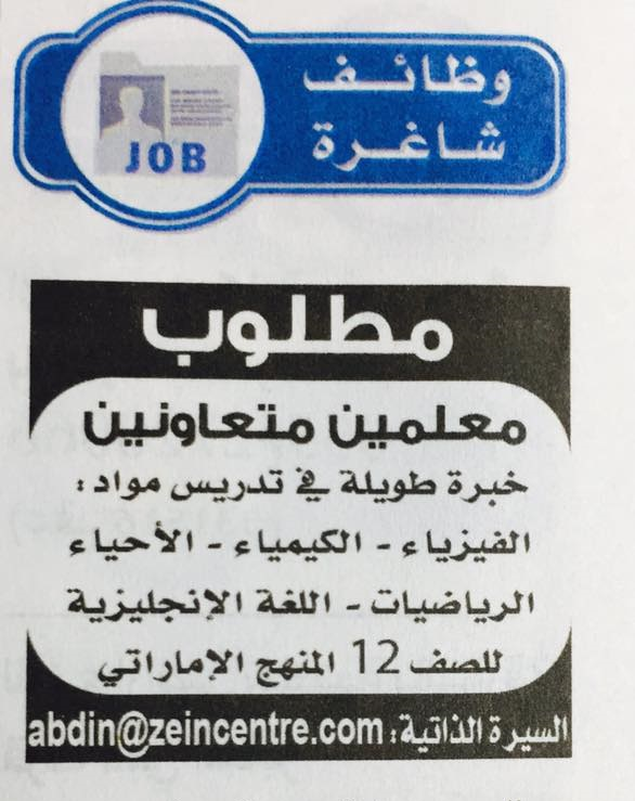 مطلوب معلمين  للعمل بدولة الامارات فى المنهج الاماراتي بمرتبات عالية وتامين صحي وكافة الحقوق 15622310