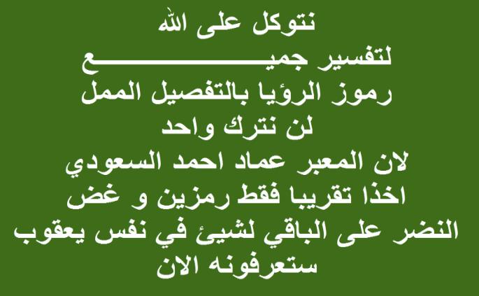 تواتر الرؤى تاكد ان عماد احمد السعودي دجال و انه يزاحم في دجالة العمالقة ربما في طريقه لاعلى مرتبة     12-01-10