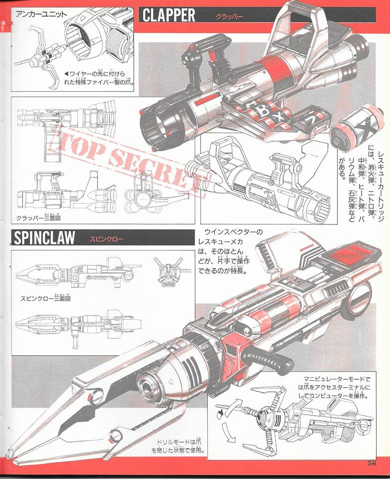 Tokkei Winspector (S.H.Figuarts) - Page 2 X5811