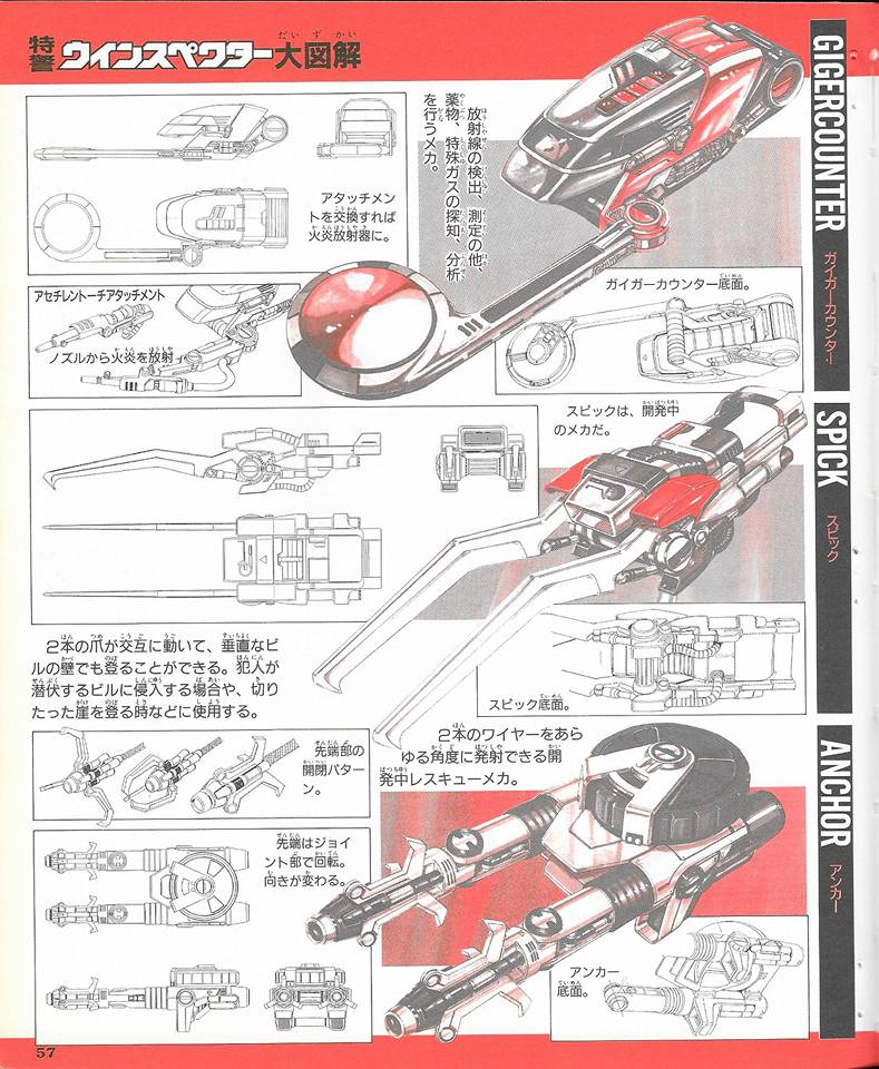 Tokkei Winspector (S.H.Figuarts) - Page 2 X5911
