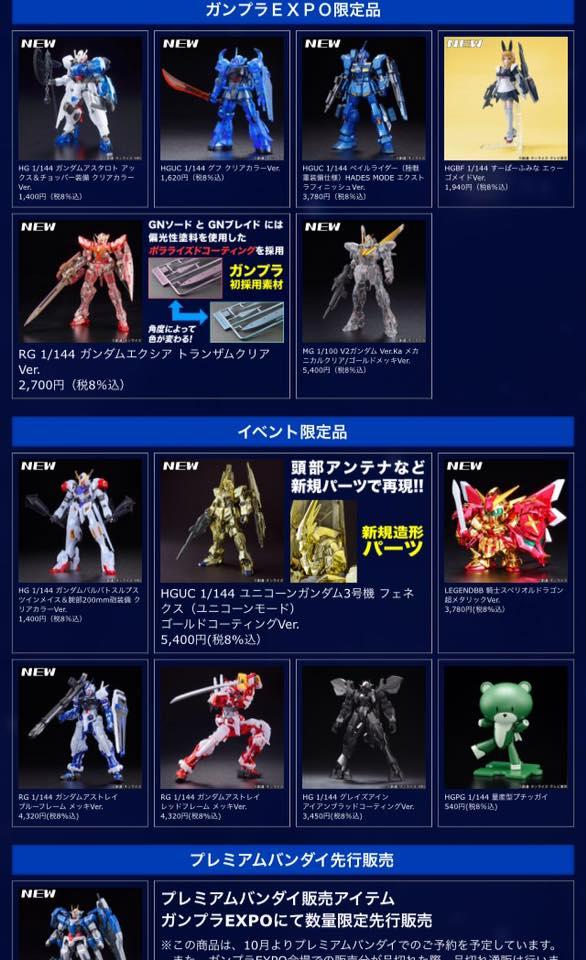 Gunpla Expo X7212