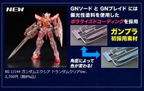 Gunpla Expo X7412