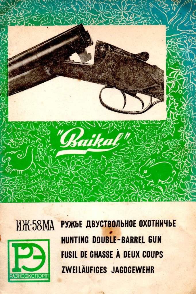 Juxtaposé espagnol Gorosabel (et non Baikal!) Img12310