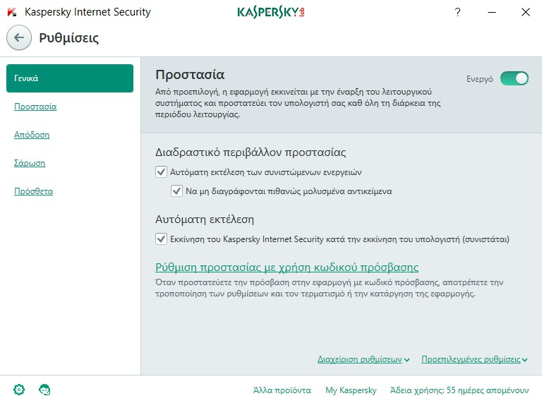 Kaspersky Internet Security 2017 (Review)  1110