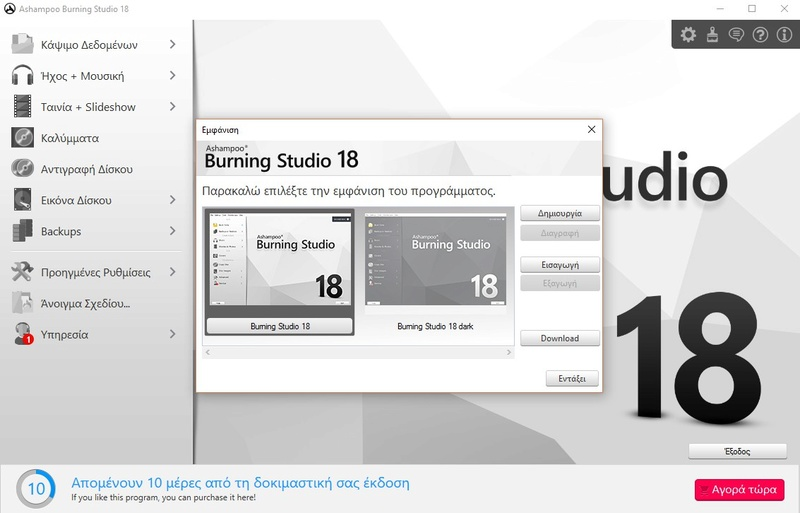 Ashampoo Burning Studio 18 (Review)  1111