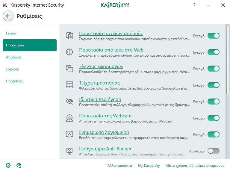Kaspersky Internet Security 2017 (Review)  1210