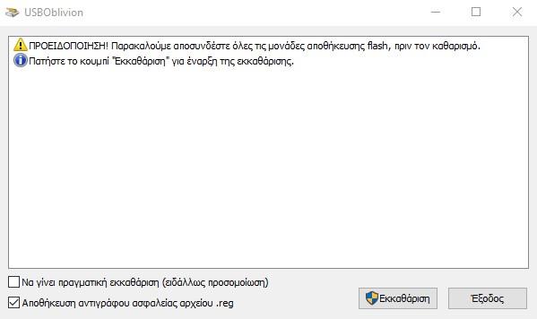 USB Oblivion 1.12.1.0 123