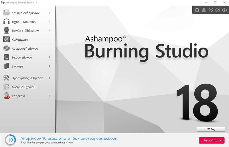 Ashampoo Burning Studio 18 (Review)  126