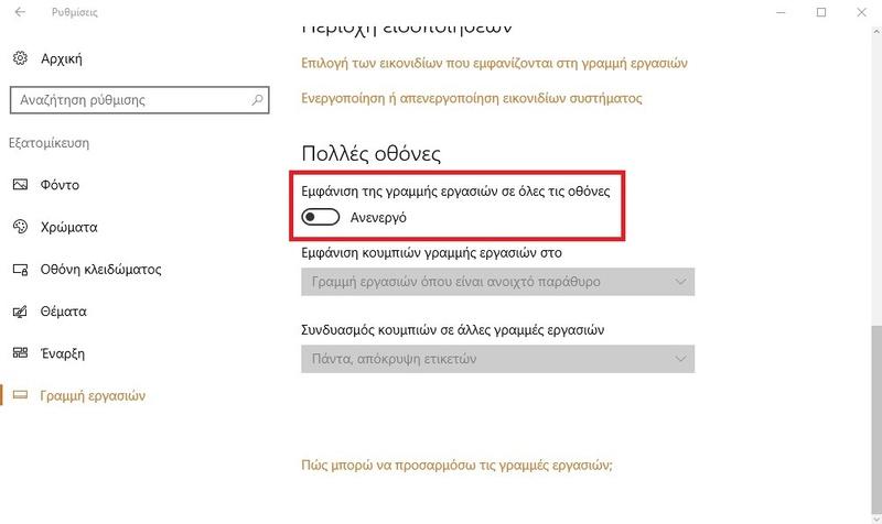 Windows 10: Πώς να αποκρύψετε την γραμμή εργασιών στο δεύτερο monitor 127