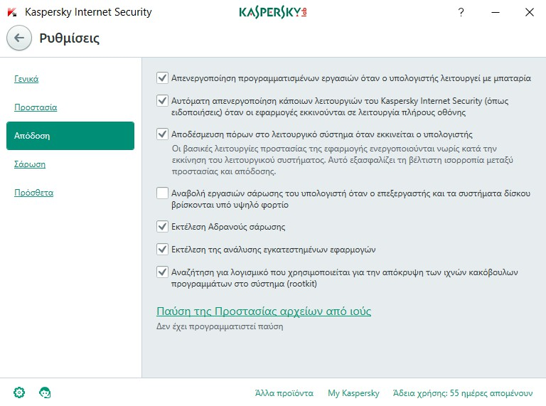 Kaspersky Internet Security 2017 (Review)  1310