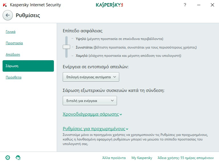 Kaspersky Internet Security 2017 (Review)  1410