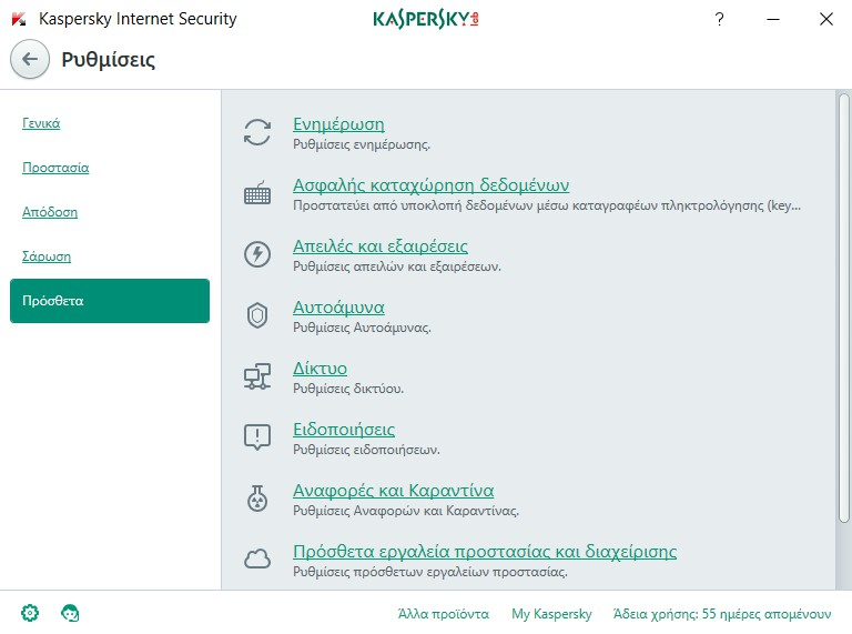 Kaspersky Internet Security 2017 (Review)  1510