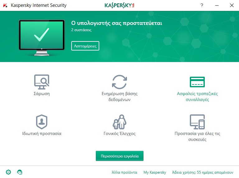 Kaspersky Internet Security 2017 (Review)  210