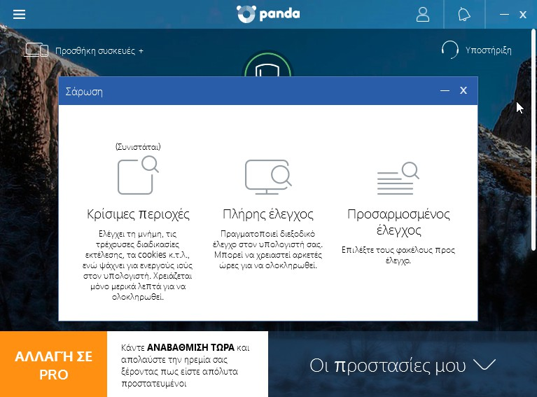 Panda Free Antivirus (Panda Dome) 18.07.03 214