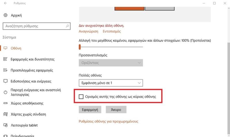 Windows 10: Πώς να αποκρύψετε την γραμμή εργασιών στο δεύτερο monitor 218