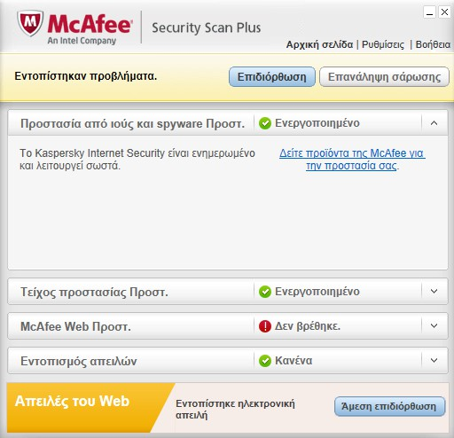 McAfee Security Scan Plus 3.11.717.1 226