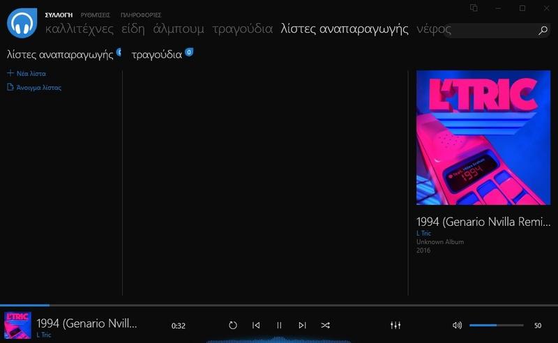 Τα 5 καλύτερα δωρεάν audio players για τα Windows  228