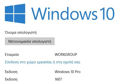 Windows 10: Πώς να αλλάξετε το όνομα του υπολογιστή σας 229