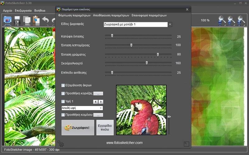 FotoSketcher 3.70 - Μετατρέψτε τις φωτογραφίες σας σε όμορφες ζωγραφιές, σκίτσα σε δευτερόλεπτα.  240
