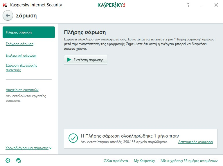 Kaspersky Internet Security 2017 (Review)  310
