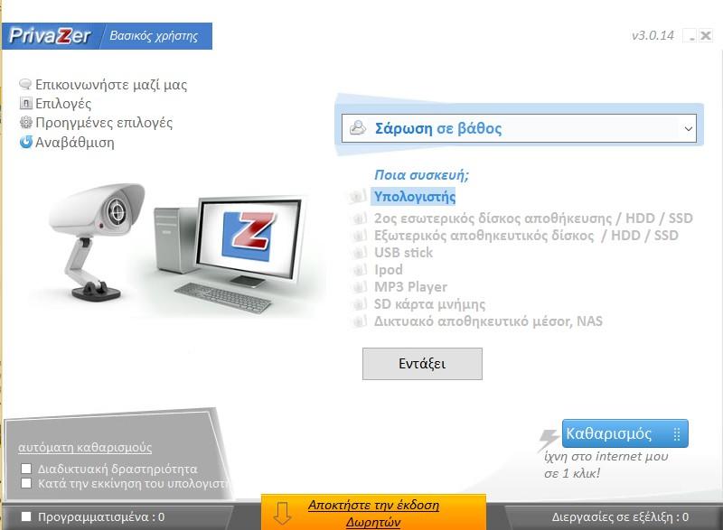 PrivaZer 4.0.14 319