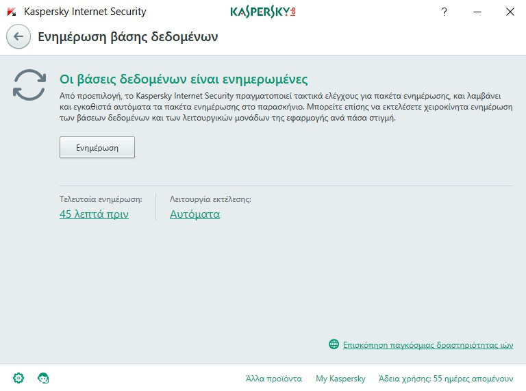 Kaspersky Internet Security 2017 (Review)  410