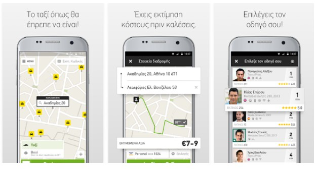 Taxibeat: Δωρεάν εφαρμογή ταξί 416