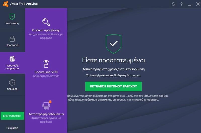 Avast Free Antivirus 21.2.2455 - Σελίδα 2 419