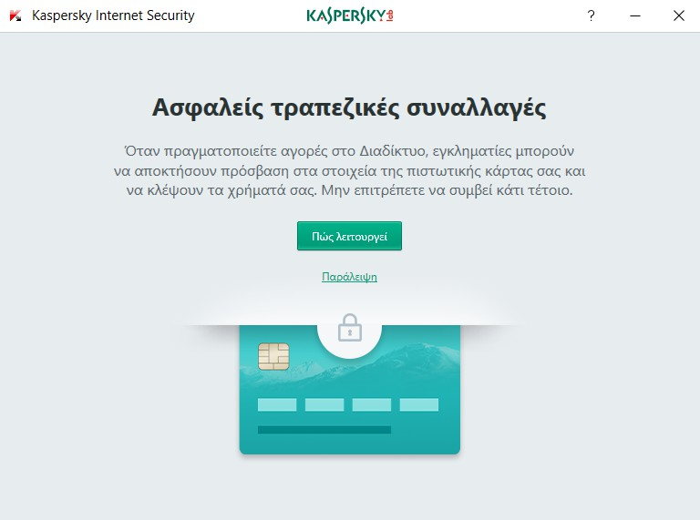 Kaspersky Internet Security 2017 (Review)  510