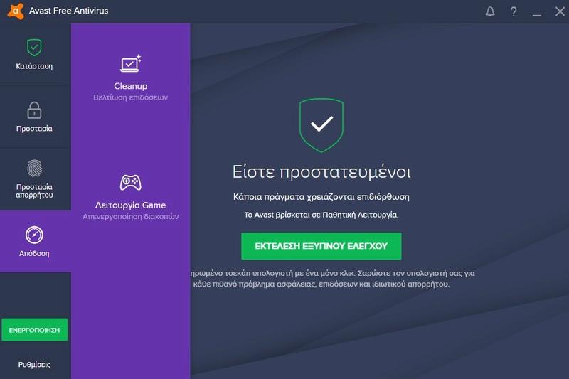 Avast Free Antivirus 21.2.2455 - Σελίδα 2 520