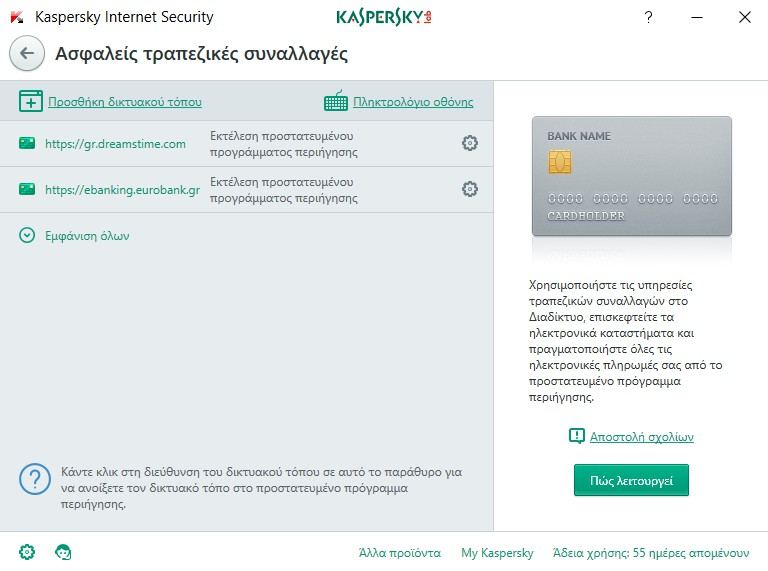 Kaspersky Internet Security 2017 (Review)  610