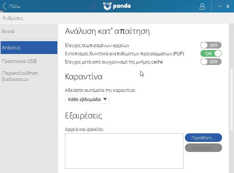Panda Free Antivirus (Panda Dome) 18.07.03 613