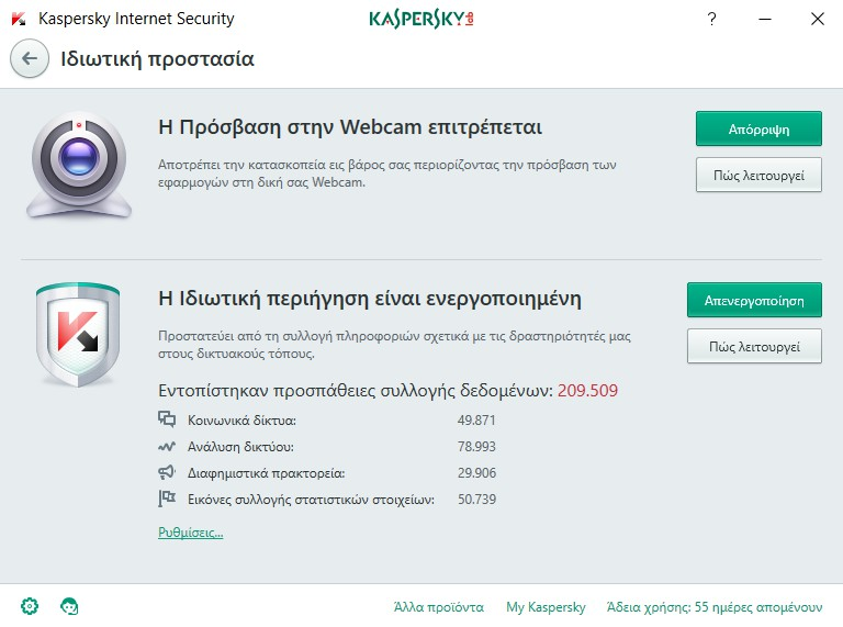 Kaspersky Internet Security 2017 (Review)  710