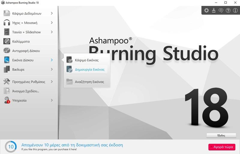 Ashampoo Burning Studio 18 (Review)  713