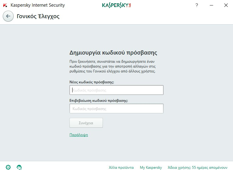 Kaspersky Internet Security 2017 (Review)  810